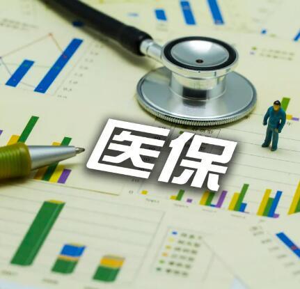 国家医保局公布:新冠肺炎人均费用,医保报销比例!