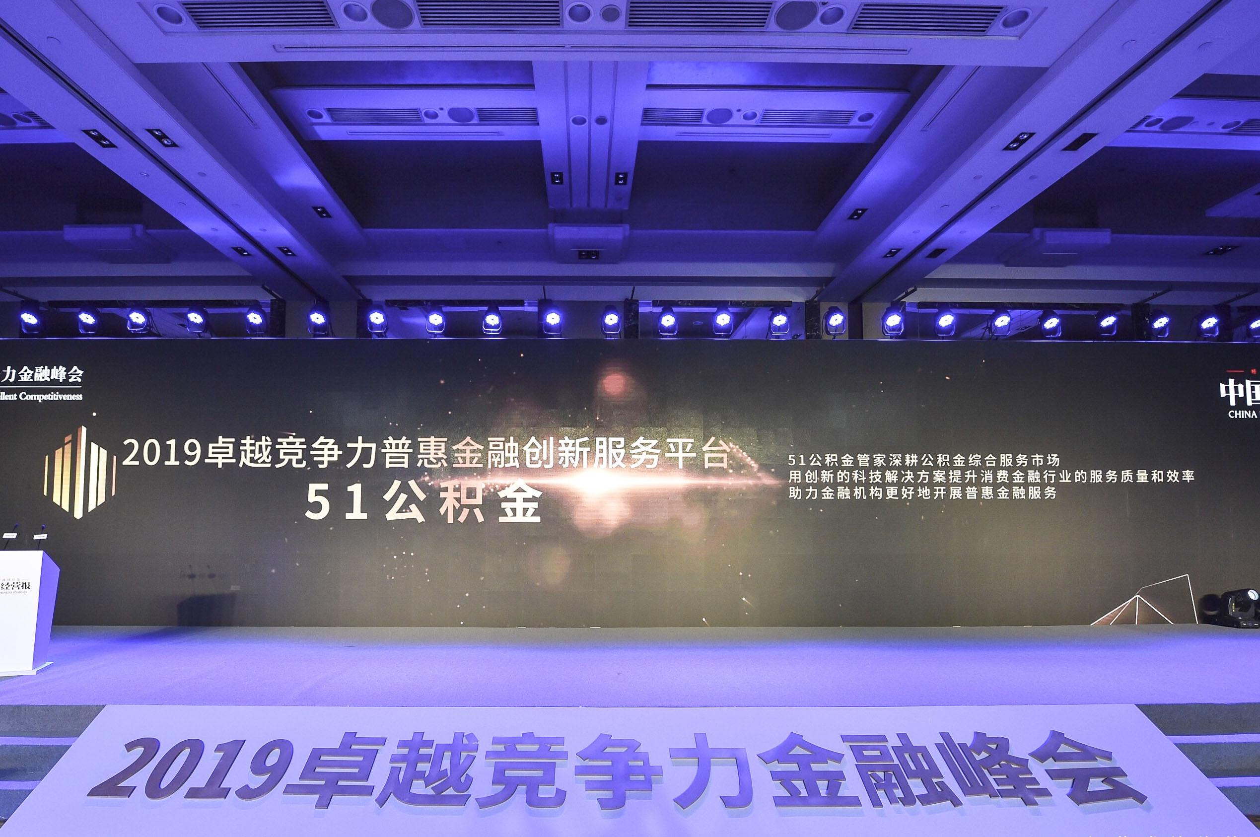 """51公积金荣膺""""2019卓越竞争力普惠金融创新服务平台"""""""
